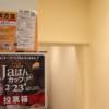 jaぱんカップ2019