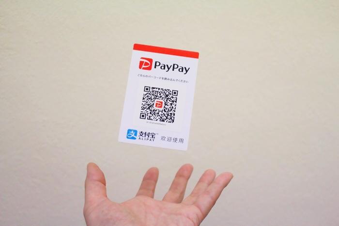 PayPay(ペイペイ)導入