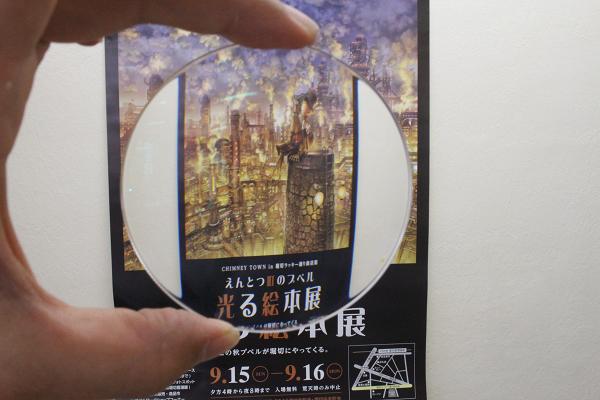 えんとつ町のプペル光る絵本展 堀切菖蒲園