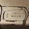 臨時休業 メガネの染谷