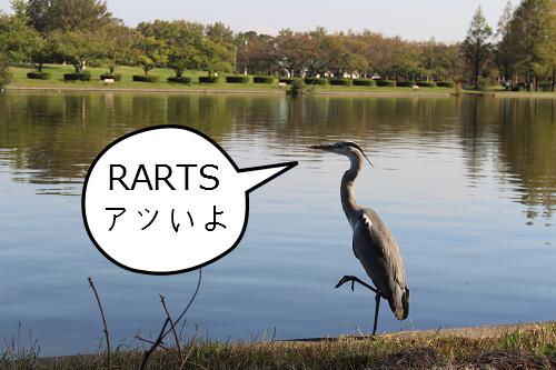 水元公園 RARTS