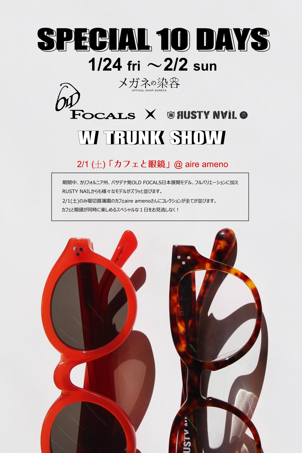 special10days(old focals & Rusty Nail W Trunk Show)