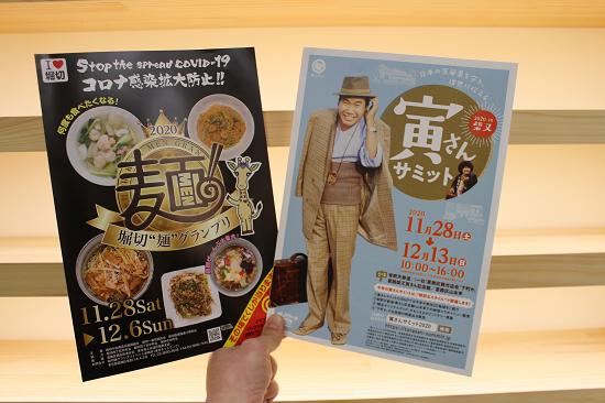 堀切麺グランプリ2020、寅さんサミット2020