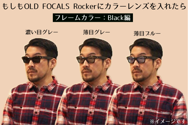 OLD FOCALS Rocker Black