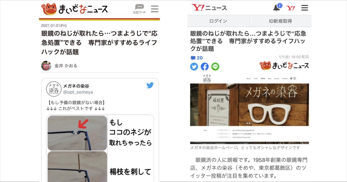 まいどなニュース、Yahooニュース、メガネの染谷