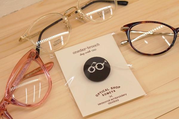 メガネの染谷×aodoa「oneday-brooch day with eyewear」
