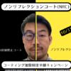 ノンリフレクションコート(NRC)キャンペーン